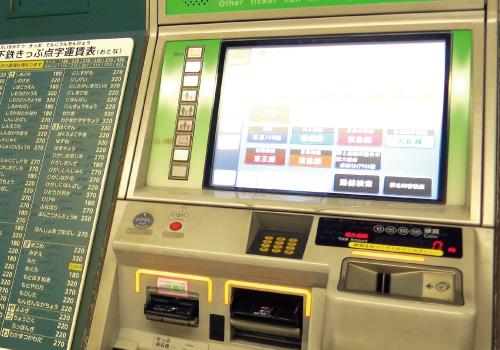 【縦型投入口 駅の切符販売機】
