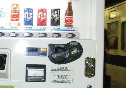 【横型投入口 飲料自動販売機  出典 : Wikipedia】