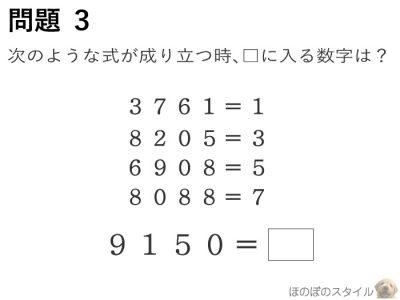 IQテスト問題