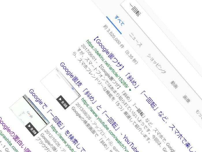 Google裏技 一回転