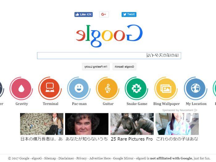 Google裏技 鏡文字