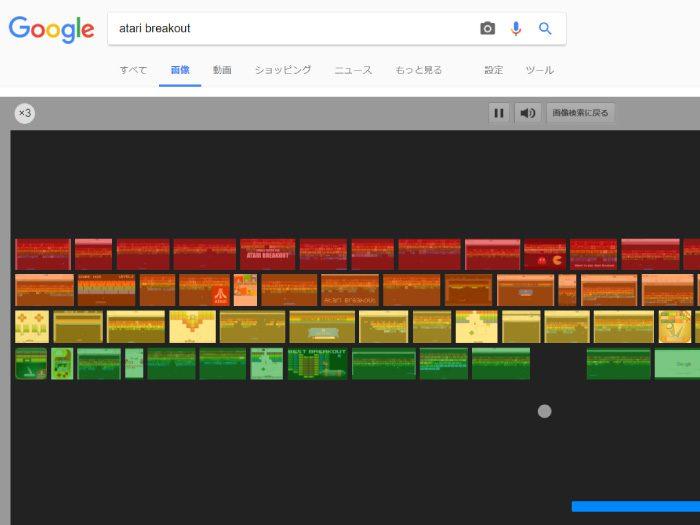Google裏技 ブロック崩し