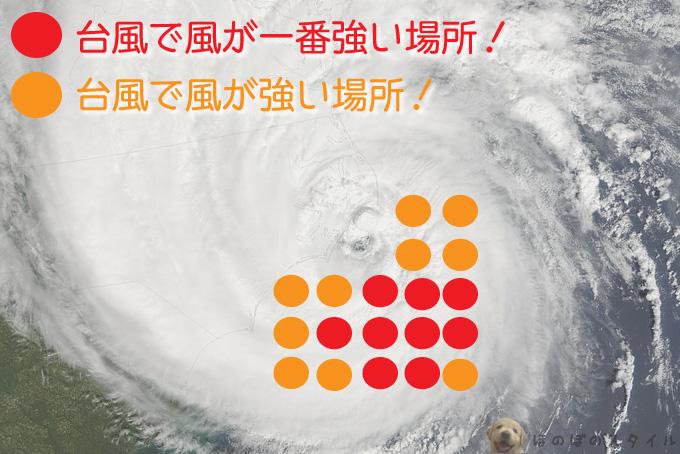 台風で風が強い場所